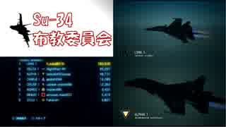 Ace Combat 7 Multiplayer162  バトルロイヤル  Su-34 + HCAA