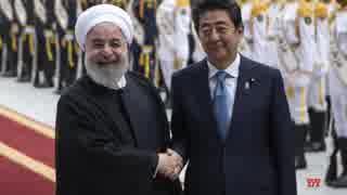 字幕【テキサス親父】 野蛮なイランと安倍首相