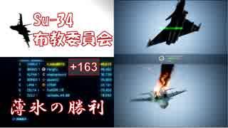 Ace Combat 7 Multiplayer163  バトルロイヤル  Su-34 + HCAA