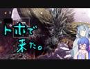 【MHW】DLCを待ちわびるモンハン実況 #4【VOICEROID実況】