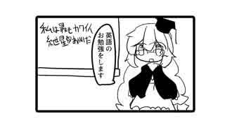 紲星あかり「英語のお勉強をします」