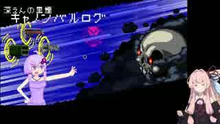 【Enter the Gungeon】スパイスガールゆかりさん 前編【琴葉茜実況】