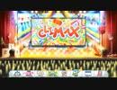 何かを加算し続けてTOMARANAI☆CLIMAXXX!!!!!
