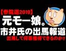 【参院選2019】元モー娘。市井紗耶香氏の出馬報道 - 比例で何票獲得できるのか?