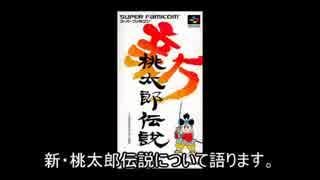 ゆっくりゲームレビュー 『新・桃太郎伝説』