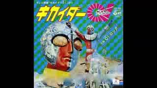 1973年05月12日 特撮 キカイダー01 主題歌 「キカイダー01」(子門真人)