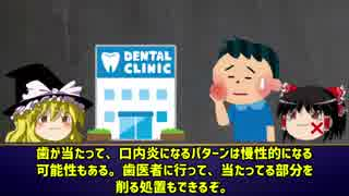 口内炎の治し方を解説。