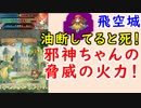 【FEH_357】 飛空城やってく ( 邪神ユンヌの驚異的火力!油断してると死!! ) 【 ファイアーエムブレムヒーローズ 】
