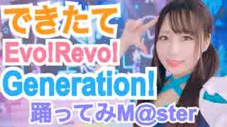 【デレマス】できたてEvo!Revo!Generation!【踊ってみた】