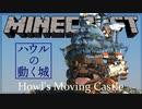 【Minecraft】ハウルの動く城作ってみた【ハウルの動く城】