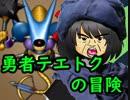 【ゲーム実況】Xジェンダーの俺が麻婆で世界を救う【PART13】
