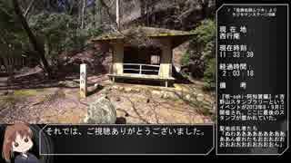 【ゆっくり】ポケモンGO吉野山散歩RTA2/3