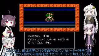 【ゆかりとあかり】ビックリマンワールド 激闘聖戦士 Part10【きりたんぽっぽ】