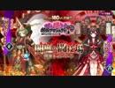 【御城プロジェクトRE】閻魔の闘技場 メニュー画面BGM
