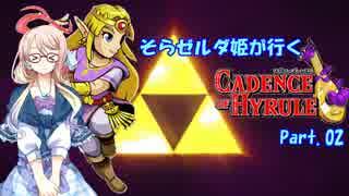 そらゼルダ姫が行くケイデンス・オブ・ハイラル Part.2