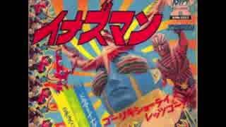1973年10月02日 特撮 イナズマン 主題歌 「戦えイナズマン」(子門真人、コロムビアゆりかご会)
