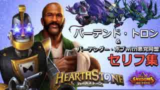 【Hearthstone】バーテンド・トロン&バー