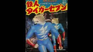 1973年10月06日 特撮 鉄人タイガーセブン 主題歌 「鉄人タイガーセブン」(秀夕木)