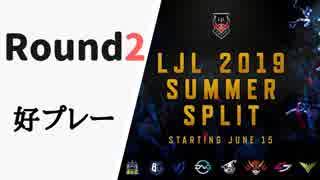 【Round2】LJL2019 Summer 好プレー