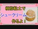 【週刊粘土】パン屋さんを作ろう!☆パート15