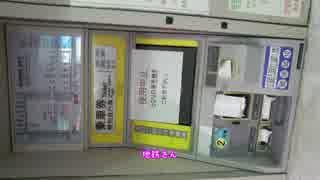 【鉄道小ネタ】#905 ちてつさん