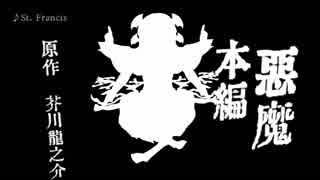 【芥川龍之介】悪魔【本編】