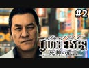 第3位:【実況】JUDGE EYES:死神の遺言 実況風プレイ part2