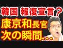 韓国の康京和外交部長官がG20前に日本政府に報復宣言!一体、何を黙っていないと言うのか?文在寅どうすんの、これ…【KAZUMA Channel】