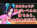 日本じゅうがきみのレベルに落ちたら、この世の終わりだぞ!を英語に!ksonの南部式英語教室#16