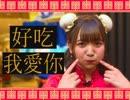 ハニプラTV2#2 社本悠 / 和氣あず未 / 澤田美晴 出演 【期間限定会員見放題】