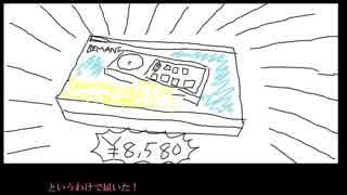 【beatmaniaIIDX】格安中古専コンを実用レベルにもってく #8