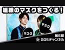 【GOALOUS5】GO5チャンネル 第6回