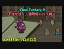 【FF5】王道を往く極限低レベル縛り part15