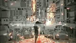 【初音ミク】いつか見上げた星の名前に /Yu zendo(YuzP)【オリジナル曲】