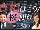 【桜便り】安倍政権批判が出来ない保守って何? / 道新の言論...