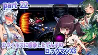 【悪いずん子さんと東北姉妹のロックマンX3】part22
