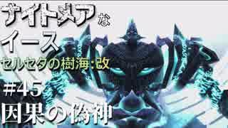 【PS4版実況】ナイトメアなイース セルセ