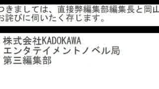 【けもフレ】KADOKAWAエンタテインメントノベル局第三編集部の編集長が、内部告発したイラストレーターの家に行くと宣告