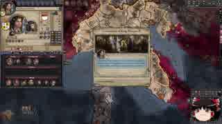 【Crusader Kings2】アレラーミチ家の歴史 Part23