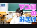 吉岡茉祐さんが英語の問題に挑戦!【マユ通オマケ#05】