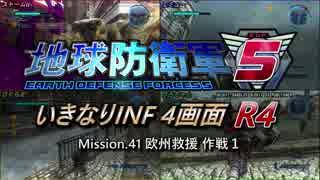 【地球防衛軍5】いきなりINF4画面R4 M41【ゆっくり実況】
