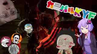 【Dead by Daylight】ゆかりさんとカニバル君の絵日記part.12【VOICEROID実況】