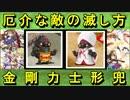 【ゆっくり解説】厄介な敵の滅し方~金剛力士形兜~【御城プ...