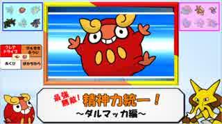 【ポケモンUSM】最強無敵!精神力統一
