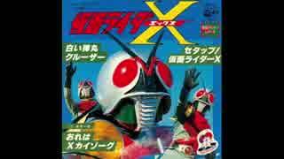 1974年02月16日 特撮 仮面ライダーX ED 「おれはXカイゾーグ」(水木一郎)