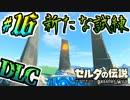 【ゼルダの伝説DLC実況】最後の試練とか嘘かよ! part16