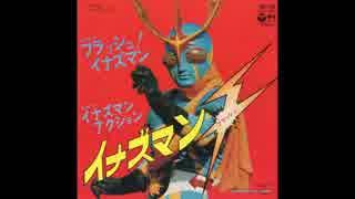 1974年04月09日 特撮 イナズマンF 主題歌 「フラッシュ!イナズマン」(秀夕木)