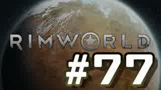 【実況プレイ】RimWorldを原住民で開拓する #77
