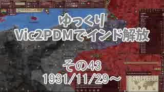 [ゆっくり実況]ゆっくりVic2PDMでインド解放 その43[Victoria2 PDM]