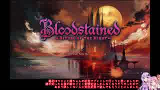 【Bloodstained:RotN】ゆかリチュアルオブ